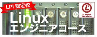 ■Linuxエンジニアコース(LPI認定校)イメージ