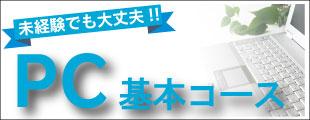 ■IT基礎入門コース  (IT・パソコンの基礎)イメージ