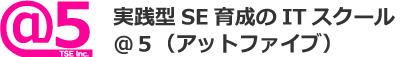 実践型SE育成のITスクール @5(アットファイブ)